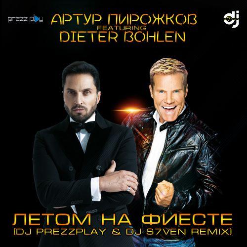 Артур Пирожков & Dieter Bohlen - Летом на фиесте (DJ Prezzplay & DJ S7ven Remix) [2021]