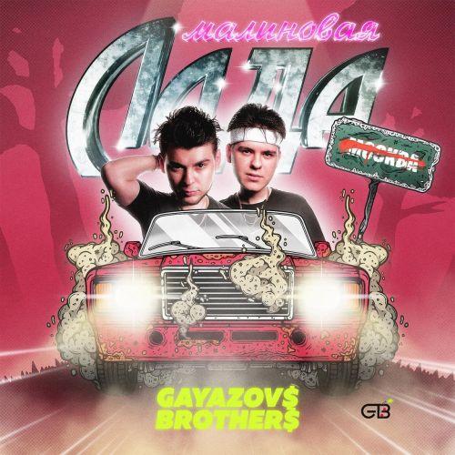 Gayazov$ Brother$ - Малиновая лада (Lavrushkin & Tomboo Remix) [2021]
